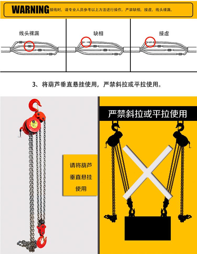 外架爬升提升机使用说明2